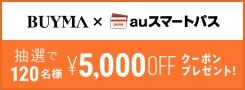 auスマートパスキャンペーン 抽選で120名様 ¥5,000offクーポンプレゼント