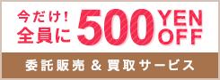 BUYMA ALL-IN 委託販売・買取サービス