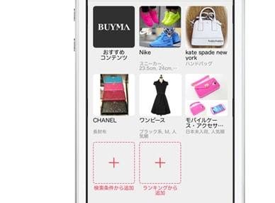 BUYMAアプリ・チャンネルイメージ