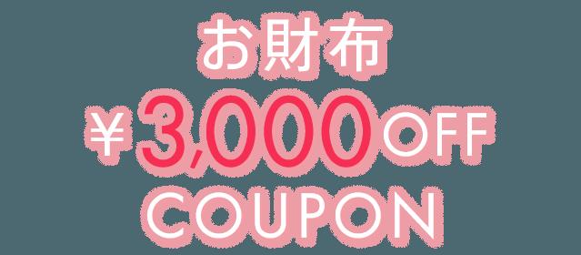 お財布 ¥3,000OFF