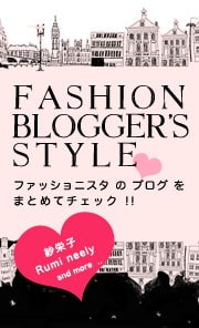 FASHION BLOGGER'S STYLE