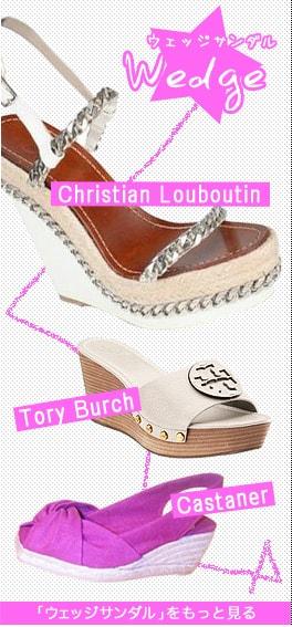Wedge(ウェッジサンダル)、CHRISTIAN LOUBOUTIN(クリスチャン・ルブタン)、Tory Burch(トリーバーチ)、Castaner(カスタネール)