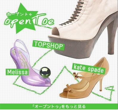 OpenToe(オープントゥ)、TOPSHOP(トップショップ)、Melissa(メリッサ) 、kate spade(ケイトスペード)
