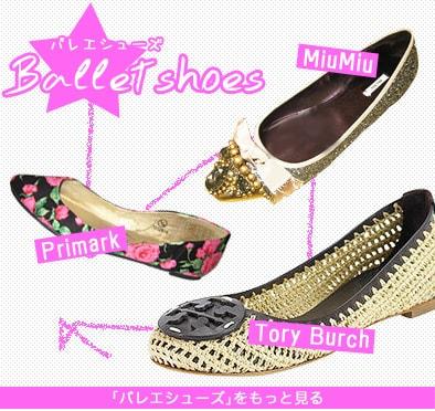 Ballet shoes(バレエシューズ)、Tory Burch(トリーバーチ)、MiuMiu(ミュウミュウ) 、Primark(プライマーク)