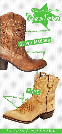 Western(ウエスタンブーツ)、Steve Madden(スティーヴマッデン)、FRYE(フライ)