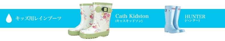 キッズ用レインブーツ、HUNTER(ハンター)、Cath Kidston(キャスキッドソン)