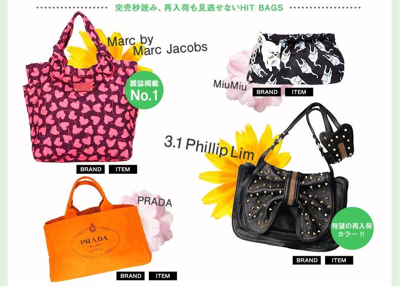 PRADA(プラダ)、MIU MIU(ミュウミュウ)、Phillip Lim(フィリップリム)、Marc by Marc Jacobs(マークバイマークジェイコブス)など夏の新作バッグ