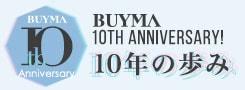 BUYMA 10年の歩み