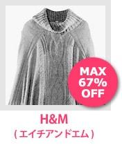 HandM(エイチアンドエム)