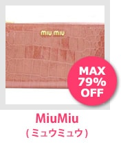 MiuMiu(ミュウミュウ)