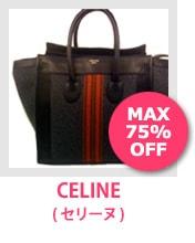 CELINE(セリーヌ)