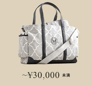 〜3万円未満