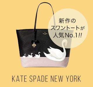 kate spade new york ケイトスペード