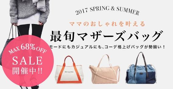 ママのおしゃれを叶える 2017春夏 マザーズバッグ