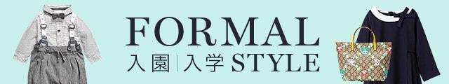 春の入園・入学 フォーマルウェア