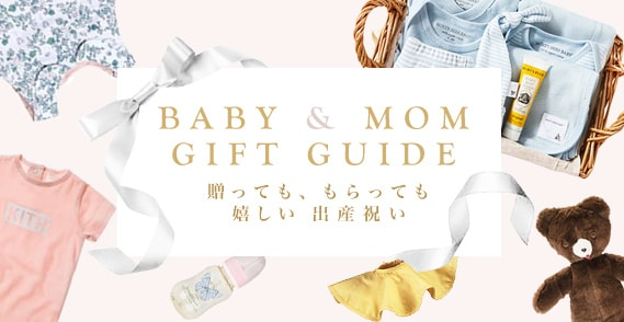 BABY&MOM GIFT GUIDE