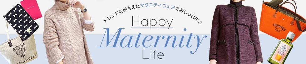 Happy Maternity Life マタニティライフに欲しいアイテム集合♪