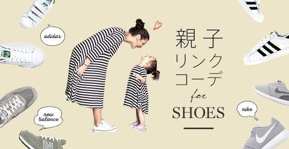 親子リンクコーデ for SHOES