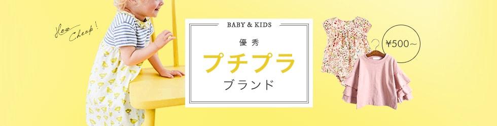 BABY/KIDS 優秀プチプラブランド