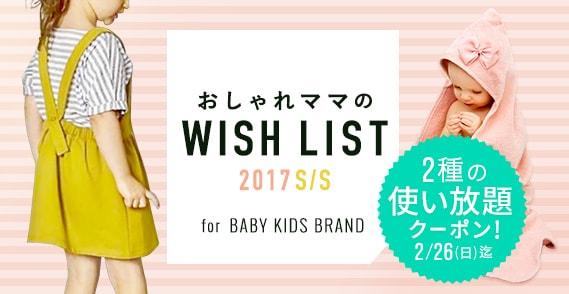 おしゃれなママの秋の子供服 WISH LIST