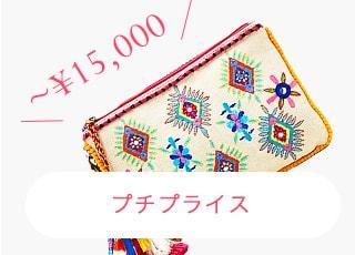 プチプラバッグ ~15,000円