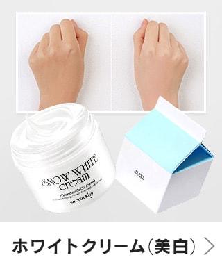 ホワイトクリーム