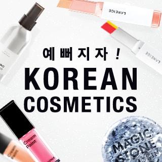 なりたいを叶えてくれる韓国コスメ特集
