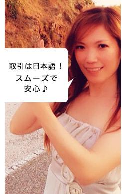 取引は全て日本語!