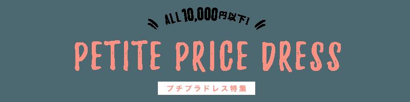 PETIT PRICE DRESS