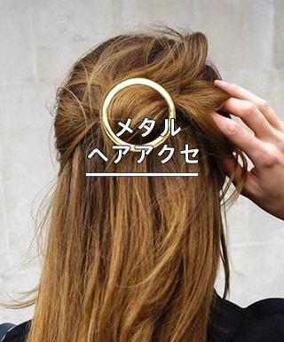 メタルヘアアクセ