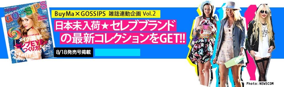 日本未入荷★セレブブランドの最新コレクションをGET!