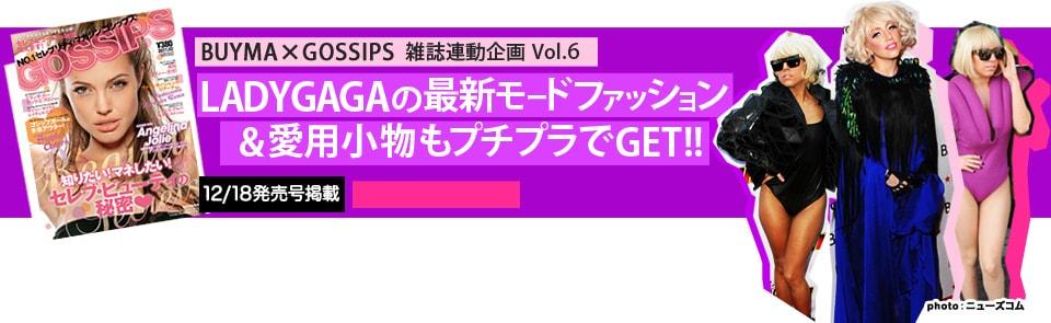 LADYGAGAの最新モードファッション&愛用アイテムをプチプラでGET!!