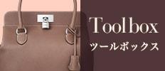 Toolbox ツールボックス