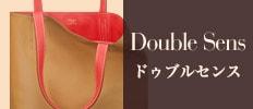 Double Sens ドゥブルセンス