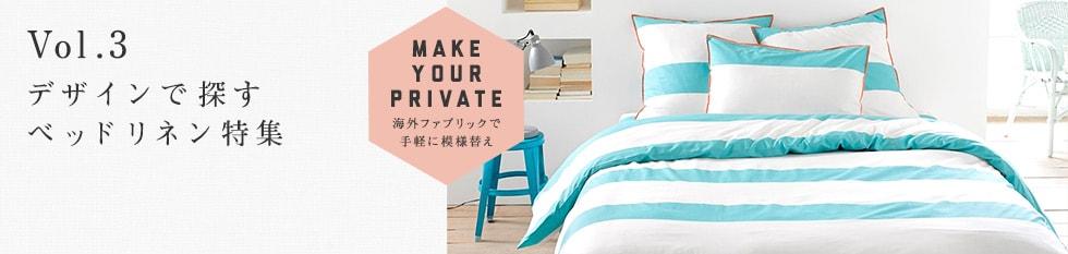 Make your private 〜デザインで探すベッドリネン〜