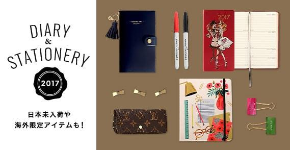 Diary & Stationary 2017