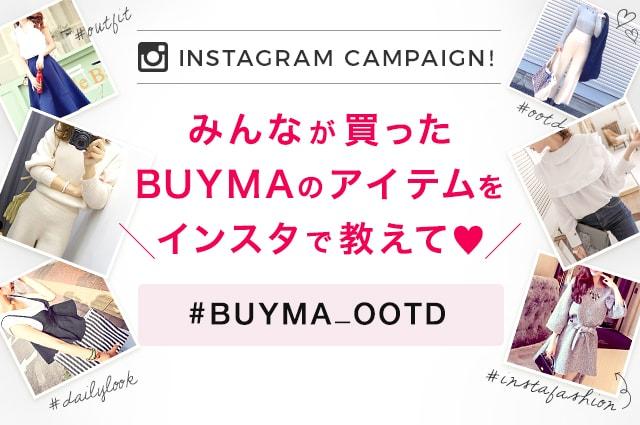 みんなが買ったBUYMAのアイテムをインスタで教えて #BUYMA_OOTD