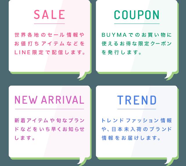 セール、クーポン、ニューアライバル、トレンド情報を発信!