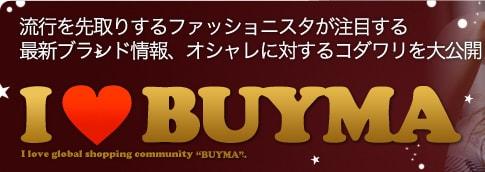 流行を先取りするファッショニスタが注目する最新ブランド情報、オシャレに対するコダワリを大公開! I love BUYMA