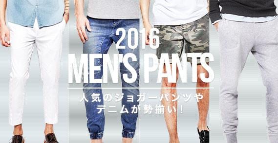 2016 MEN'S PANTS