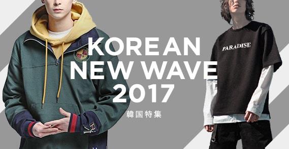 韓国デザイナーズブランド特集