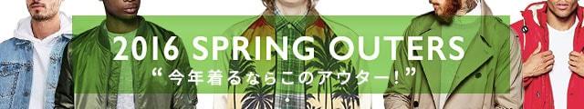 2016春夏 最新アウター特集