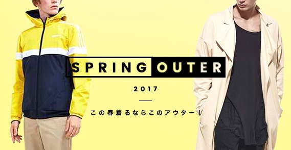 2017 SPRING OUTERS