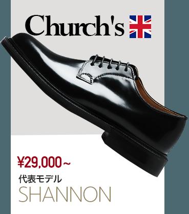 世界の紳士靴・名品ビジネス ...