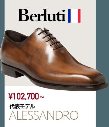 ほどに輝きと味わいが増す「ヴェネチア・レザー」に色を重ねていくパティーヌと呼ばれる手法を開発し、深みのある独特な色つやを持つ革靴がこのブランドの特徴。