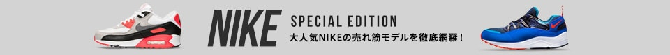 NIKE Special Edition NIKEの人気モデルを徹底網羅!