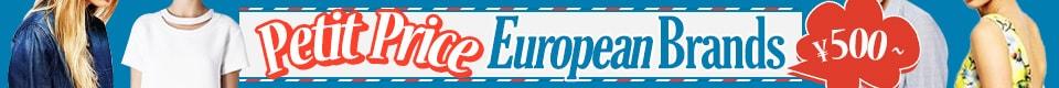 Petit Price European Brands