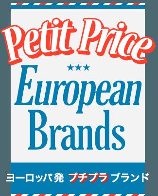 Petit Price European Brands ヨーロッパ発プチプラブランド特集
