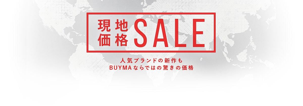 BUYMA's Recommend 今コレが買い!国内と驚きの価格差の人気ブランドをご紹介
