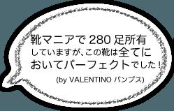 Valentino(ヴァレンティノ)